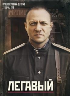 легавый сериал 2012 смотреть бесплатно в хорошем качестве