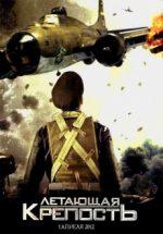 летающая крепость фильм 2012 смотреть онлайн в хорошем качестве