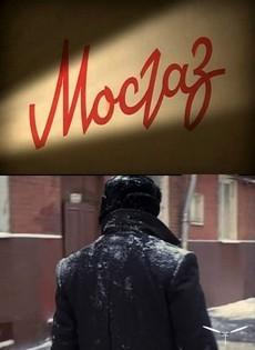 мосгаз сериал смотреть онлайн бесплатно в хорошем качестве все серии подряд 2012