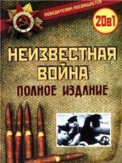 великая отечественная неизвестная война 1978
