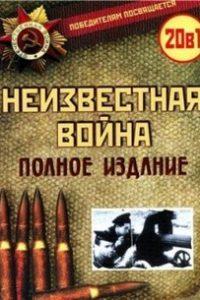 Неизвестная война / Великая Отечественная (СССР, США, 1978)