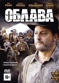 фильм облава 2010 смотреть онлайн