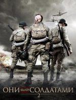 они были солдатами 2 военный драма боевик 2012