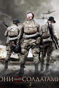 Они были солдатами 2 (США, 2012)