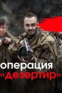 Операция «Дезертир» (Россия, Украина, 2020)