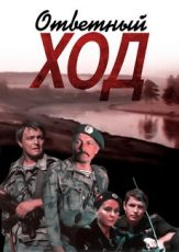 фильм ответный ход в хорошем качестве 1981 года смотреть онлайн