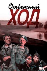 Ответный ход (СССР, 1981)
