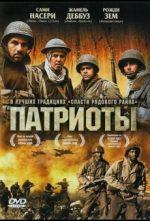 патриоты 2006 фильм