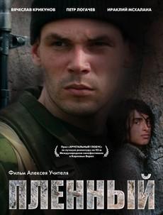 пленный фильм 2008 смотреть в хорошем качестве онлайн бесплатно