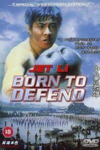 Рожденный защищать (Гонконг, Китай, 1986)