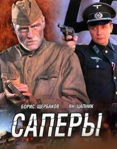 саперы фильм 2007