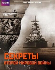 BBC: Секреты Второй мировой войны (Великобритания, 2004)