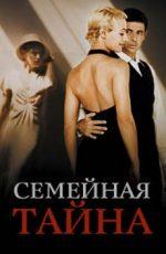 семейная тайна фильм 2007