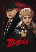 шакал сериал 2016 смотреть фильм онлайн все серии в хорошем качестве