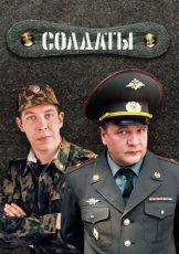 солдаты сериал 2004 смотреть бесплатно в хорошем качестве все сезоны