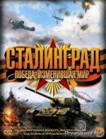 сталинград победа изменившая мир сериал 2012