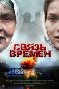 Связь времен (Россия, 2010)