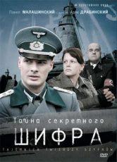 тайна секретного шифра сериал 2007 смотреть бесплатно