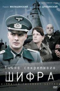 Тайна секретного шифра (Польша, 2007)