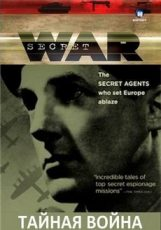 тайная война 2011