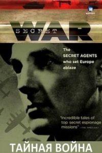 Тайная война (Великобритания, 2011)