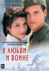в любви и войне фильм 1996 смотреть бесплатно в хорошем качестве