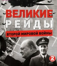 Великие рейды Второй мировой войны (Великобритания, 2014)