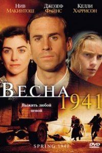 Весна 1941 (Польша, Израиль, 2007)