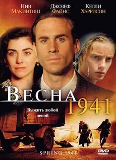 весна 1941 фильм 2008