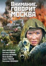 внимание говорит москва сериал 2005