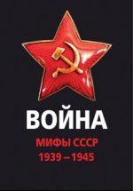 война и мифы 1941-1945 г 2014г документальный фильм