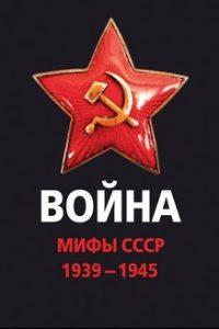 Война и мифы (Россия, 2014)