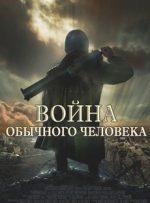 война обычного человека фильм 2009