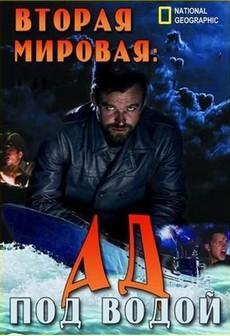 вторая мировая ад под водой документальный сериал