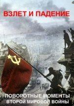 Взлет и падение поворотные моменты Второй мировой войны (2019) документальный сериал про войну