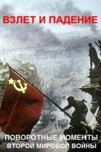 Взлет и падение: поворотные моменты Второй мировой войны (Австралия, 2019)