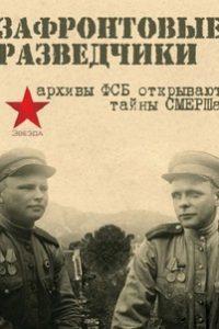 Зафронтовые разведчики (Россия, 2012)