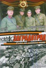 заградотряд соло на минном поле сериал 2009