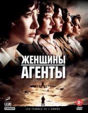 женщины-агенты фильм 2008