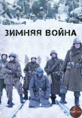 зимняя война фильм 2017
