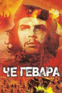 Че Гевара (США, 2005)