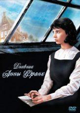 дневник анны франк фильм 1959