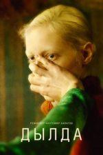 фильм дылда 2019 смотреть онлайн в хорошем качестве бесплатно россия