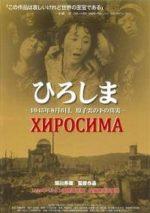 Хиросима фильм 1953