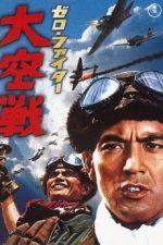 истребители зеро великое воздушное сражение фильм 1966
