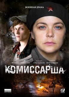 комиссарша фильм 2016 смотреть все серии