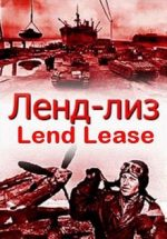 ленд-лиз в годы великой отечественной войны