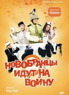 новобранцы идут на войну фильм 1974 бесплатно в хорошем качестве смотреть