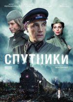 спутники 2015 смотреть военный сериал онлайн