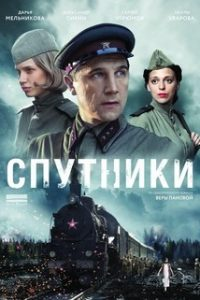 Спутники (Россия, 2015)